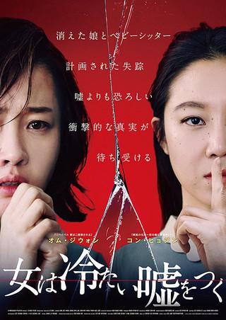 「女は冷たい嘘をつく」のポスター/チラシ/フライヤー