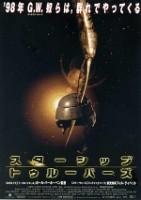 「スターシップ・トゥルーパーズ」のポスター/チラシ/フライヤー