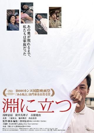 「淵に立つ」のポスター/チラシ/フライヤー