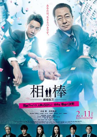 「相棒 劇場版IV 首都クライシス 人質は50万人!特命係 最後の決断」のポスター/チラシ/フライヤー