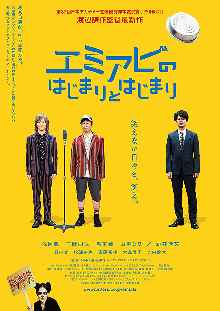 「エミアビのはじまりとはじまり」のポスター/チラシ/フライヤー