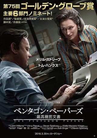 「ペンタゴン・ペーパーズ 最高機密文書」のポスター/チラシ/フライヤー