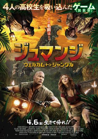 「ジュマンジ ウェルカム・トゥ・ジャングル」のポスター/チラシ/フライヤー