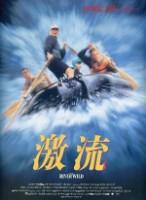 「激流」のポスター/チラシ/フライヤー