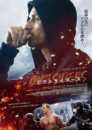 「アウトサイダーズ」のポスター/チラシ/フライヤー