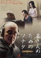 「善き人のためのソナタ」のポスター/チラシ/フライヤー