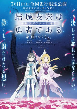 「結城友奈は勇者である 鷲尾須美の章 第3章「やくそく」」のポスター/チラシ/フライヤー