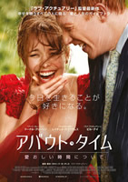「アバウト・タイム 愛おしい時間について」のポスター/チラシ/フライヤー