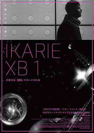 「イカリエ-XB1」のポスター/チラシ/フライヤー