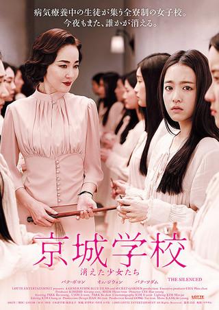 「京城学校 消えた少女たち」のポスター/チラシ/フライヤー