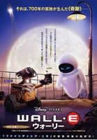 「ウォーリー」のポスター/チラシ/フライヤー