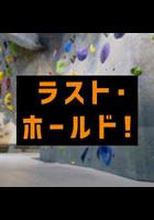 「ラスト・ホールド!」のポスター/チラシ/フライヤー