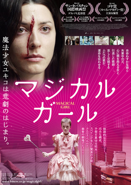 「マジカル・ガール」のポスター/チラシ/フライヤー