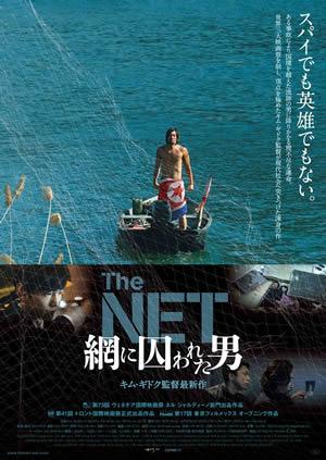 「The NET 網に囚われた男」のポスター/チラシ/フライヤー