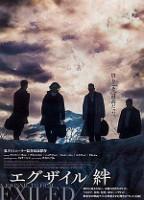 「エグザイル/絆」のポスター/チラシ/フライヤー