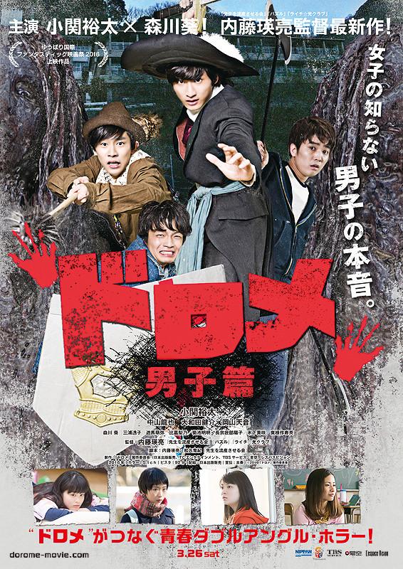「ドロメ 男子篇」のポスター/チラシ/フライヤー
