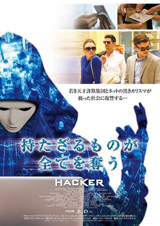 「持たざるものが全てを奪う HACKER」のポスター/チラシ/フライヤー