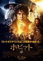 「ホビット 思いがけない冒険」のポスター/チラシ/フライヤー