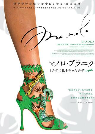 「マノロ・ブラニク トカゲに靴を作った少年」のポスター/チラシ/フライヤー