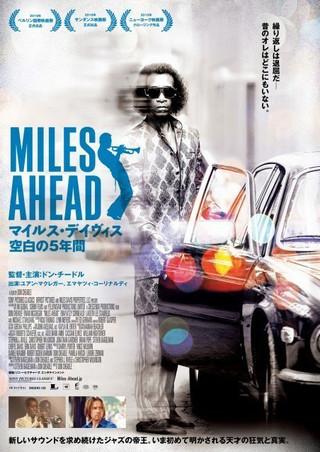 「MILES AHEAD マイルス・デイヴィス 空白の5年間」のポスター/チラシ/フライヤー