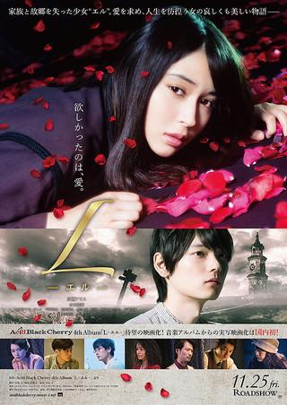 「L エル」のポスター/チラシ/フライヤー