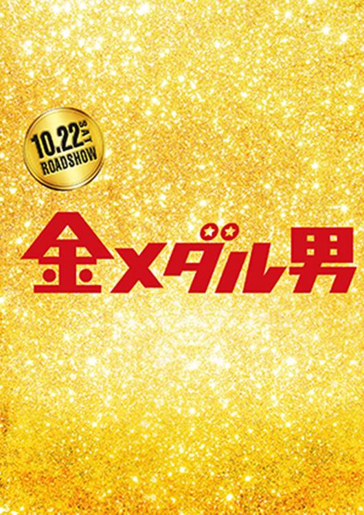 「金メダル男」のポスター/チラシ/フライヤー