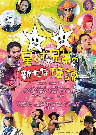 「星くず兄弟の新たな伝説」のポスター/チラシ/フライヤー