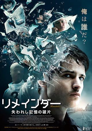 「リメインダー 失われし記憶の破片」のポスター/チラシ/フライヤー