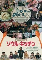 「ソウル・キッチン」のポスター/チラシ/フライヤー