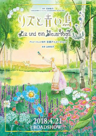 「リズと青い鳥」のポスター/チラシ/フライヤー
