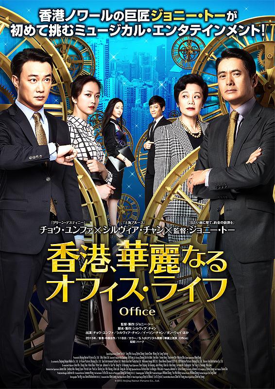 「香港、華麗なるオフィス・ライフ」のポスター/チラシ/フライヤー