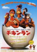 「チキンラン」のポスター/チラシ/フライヤー