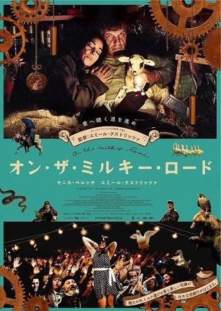 「オン・ザ・ミルキー・ロード」のポスター/チラシ/フライヤー
