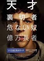 「ソーシャル・ネットワーク」のポスター/チラシ/フライヤー