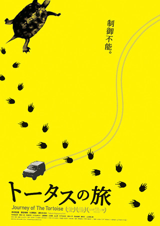 「トータスの旅」のポスター/チラシ/フライヤー