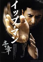 「イップ・マン 序章」のポスター/チラシ/フライヤー