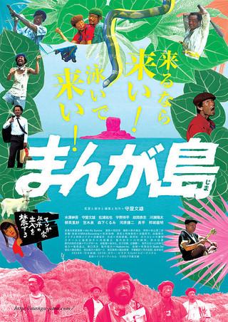 「まんが島」のポスター/チラシ/フライヤー