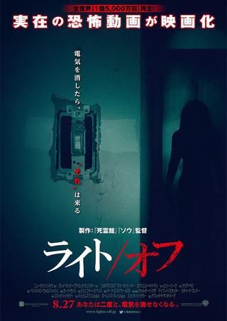 「ライト/オフ」のポスター/チラシ/フライヤー