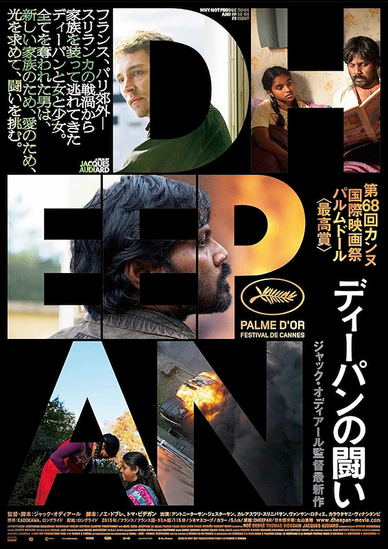 「ディーパンの闘い」のポスター/チラシ/フライヤー