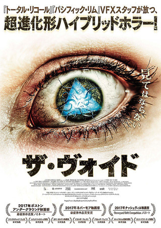 「ザ・ヴォイド」のポスター/チラシ/フライヤー