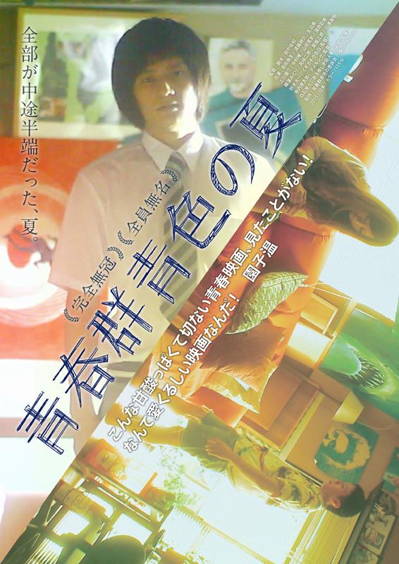 「青春群青色の夏」のポスター/チラシ/フライヤー