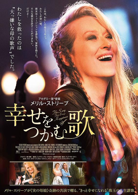 「幸せをつかむ歌」のポスター/チラシ/フライヤー