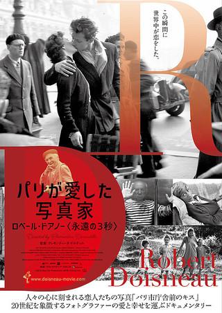 「パリが愛した写真家 ロベール・ドアノー 永遠の3秒」のポスター/チラシ/フライヤー