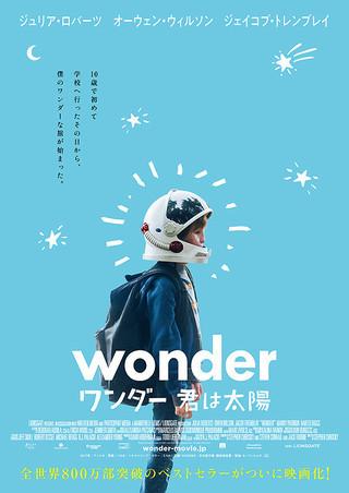 「ワンダー 君は太陽」のポスター/チラシ/フライヤー