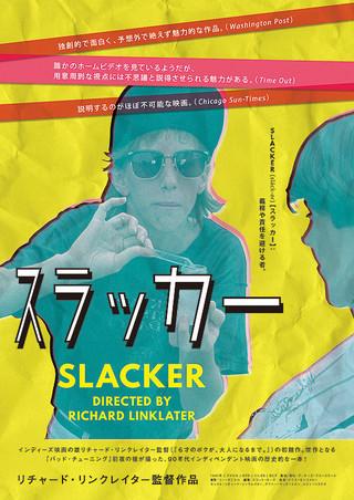 「スラッカー」のポスター/チラシ/フライヤー