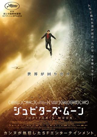 「ジュピターズ・ムーン」のポスター/チラシ/フライヤー