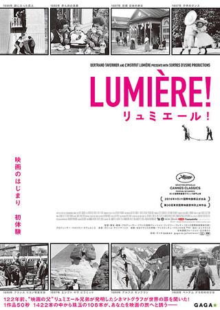 「リュミエール!」のポスター/チラシ/フライヤー