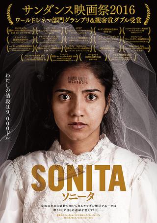 「ソニータ」のポスター/チラシ/フライヤー