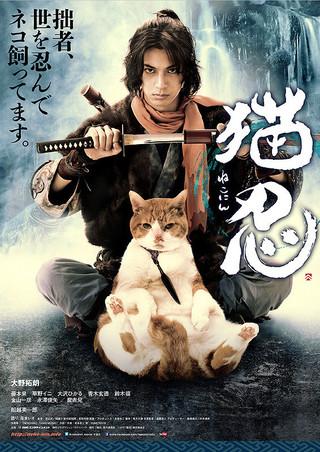 「猫忍」のポスター/チラシ/フライヤー