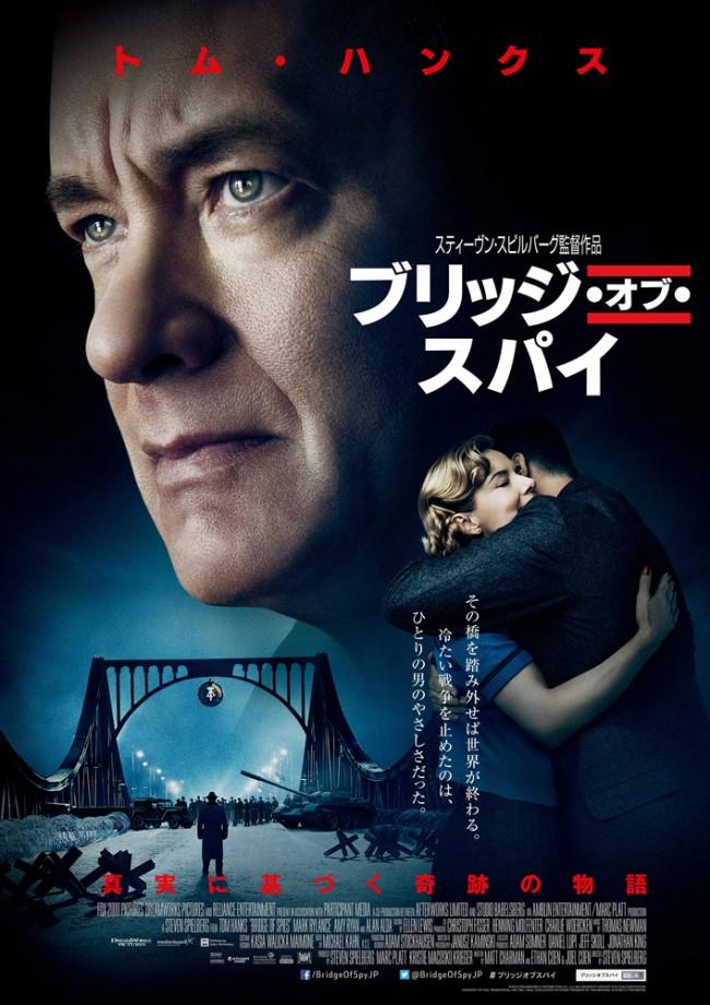 「ブリッジ・オブ・スパイ」のポスター/チラシ/フライヤー